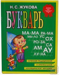 bukvar-zhukovoi