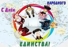 den-narodnogo-edinstva-deti