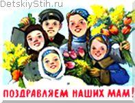 8-marta-pozdravliaem-mam
