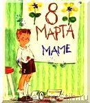 malchik-plakat-8-marta