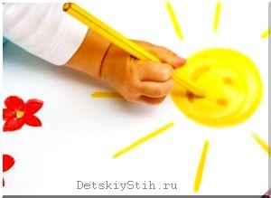 Stihi-pro-solntse-3-4